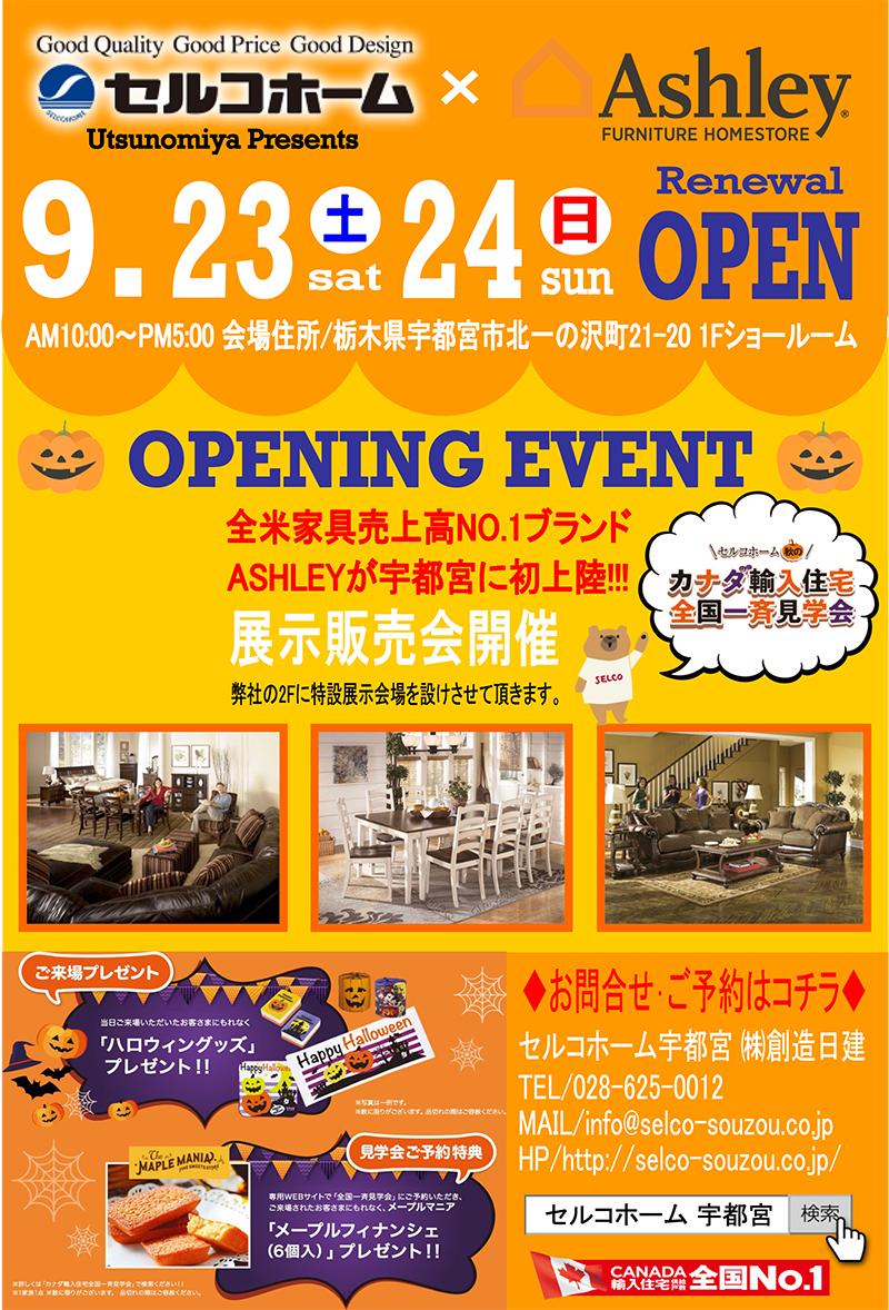 9月23~24日はセルコホーム宇都宮へ! 【ashley】輸入家具 アシュレイホームストア 正規販売店